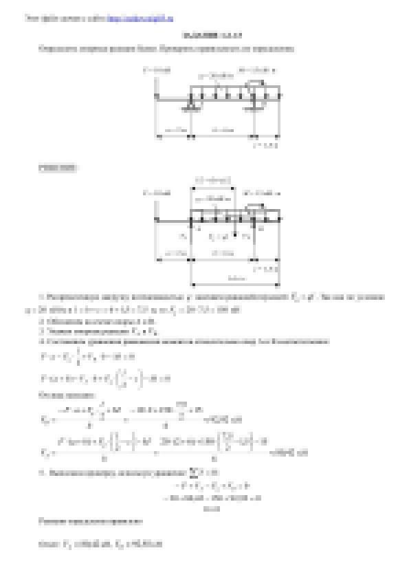 Гдз по сборнику задач по технической механике сетков в и