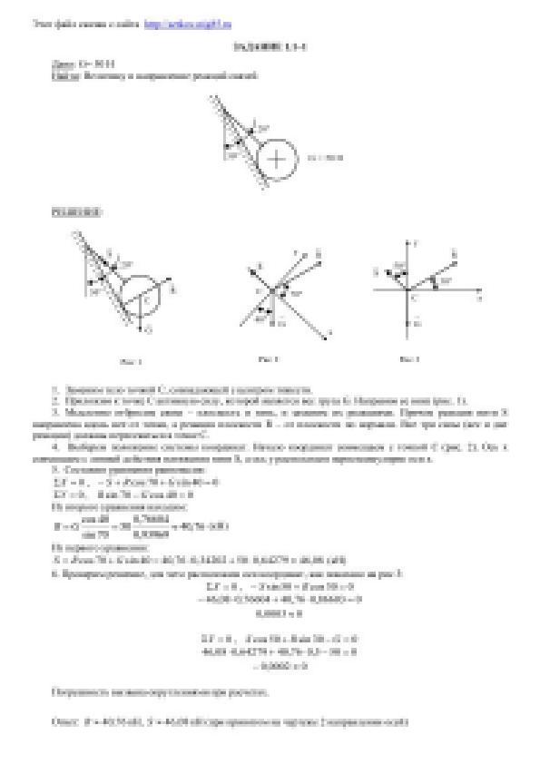 Решебник для сборника задач по технической механике в и сетков 2003