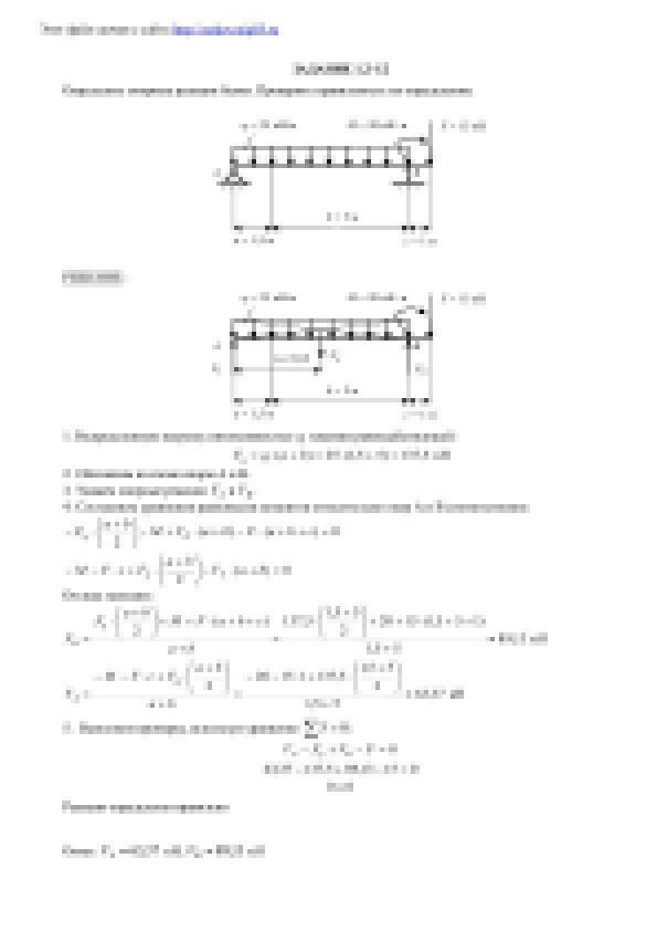 Решебник сборника задач по технической механике сетков